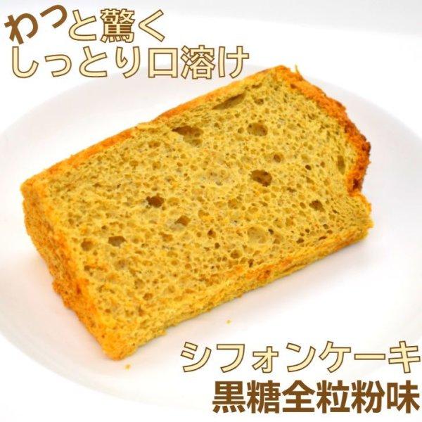 画像1: シフォンケーキ 黒糖全粒粉 直径21cm 1/10カット (1)