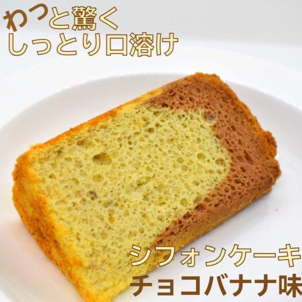 画像1: シフォンケーキ チョコバナナ 直径21cm 1/10カット (1)