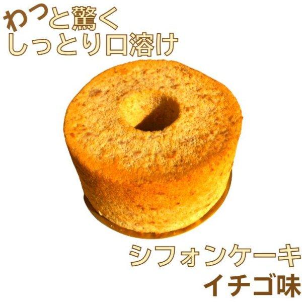 画像1: シフォンケーキ イチゴ 直径21cm ホール (1)
