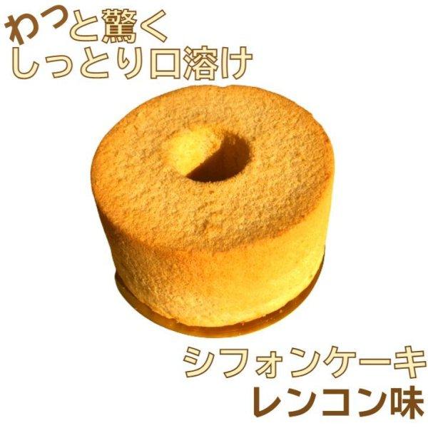 画像1: シフォンケーキ れんこん 直径21cm ホール (1)