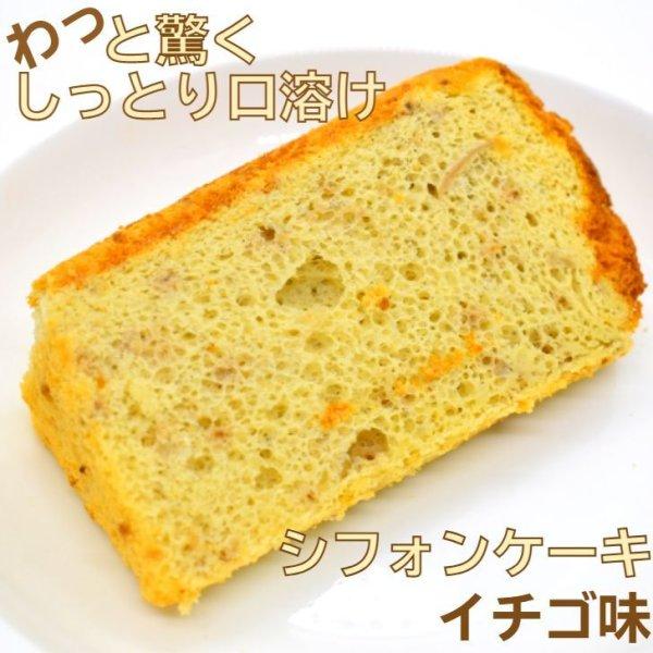 画像1: シフォンケーキ イチゴ 直径21cm 1/10カット (1)