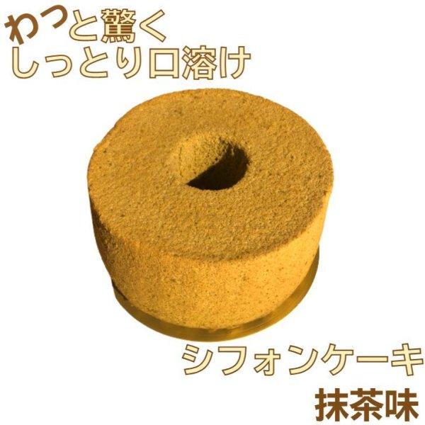 画像1: シフォンケーキ 抹茶 直径21cm ホール (1)