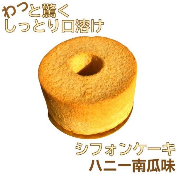 画像1: シフォンケーキ ハニー南瓜 直径21cm ホール (1)