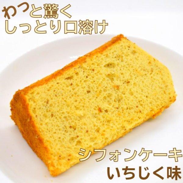 画像1: シフォンケーキ いちじく 直径21cm 1/10カット (1)