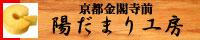 京都金閣寺前  陽だまり工房